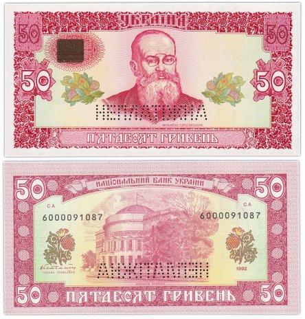 """купить Украина 50 гривен 1992 (Pick 107A) (Гетьман) перфорация """"НЕПЛАТIЖНА"""""""