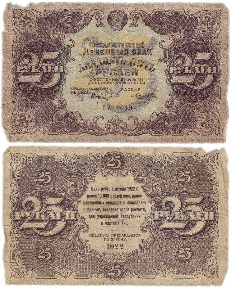 купить 25 рублей 1922
