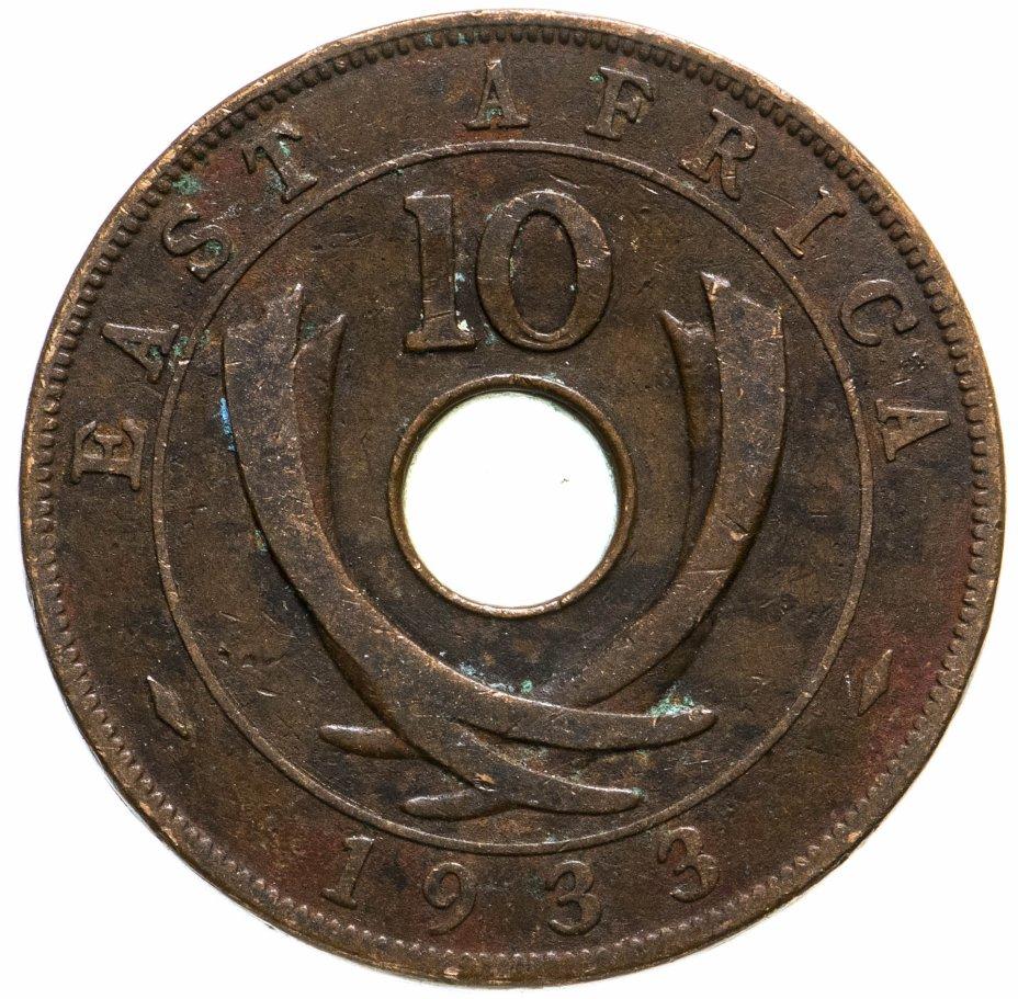 купить Британская Восточная Африка 10 центов (cents) 1933