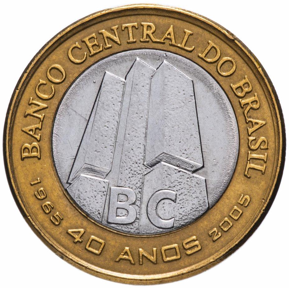 """купить Бразилия 1 реал (real) 2005   """"40 лет Центральному Банку Бразилии"""""""