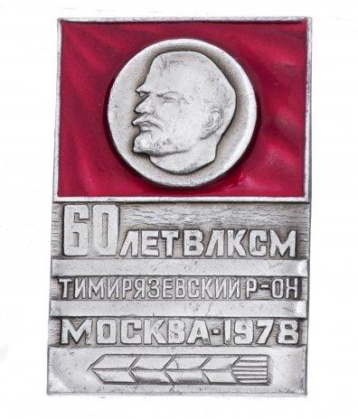 купить Значок  ВЛКСМ 60 лет  Тимирязевский район г. Москва 1978 (Разновидность случайная )