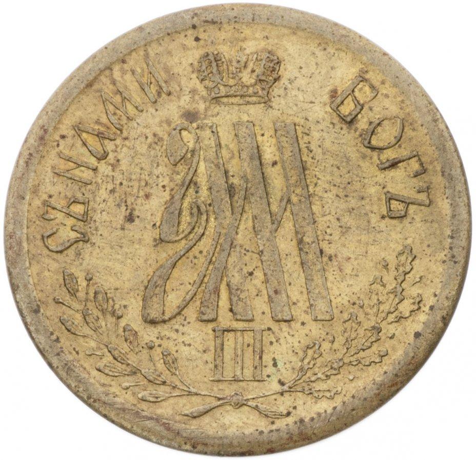 """купить Жетон """"В память коронации Александра III. 15 мая 1883"""", бронза, Российская Империя, 1883 г."""