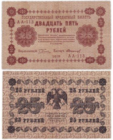 купить 25 рублей 1918 кассир Стариков