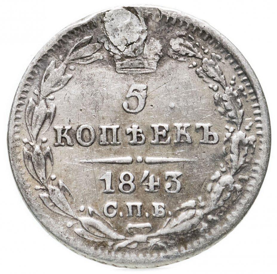купить 5 копеек 1843 СПБ-АЧ
