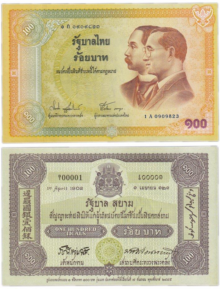 купить Таиланд 100 бат 2002 (Pick 110)