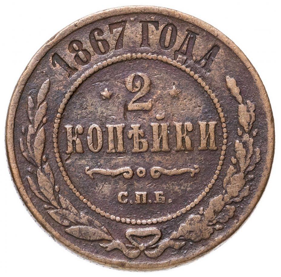 купить 2 копейки 1867 года СПБ новый тип
