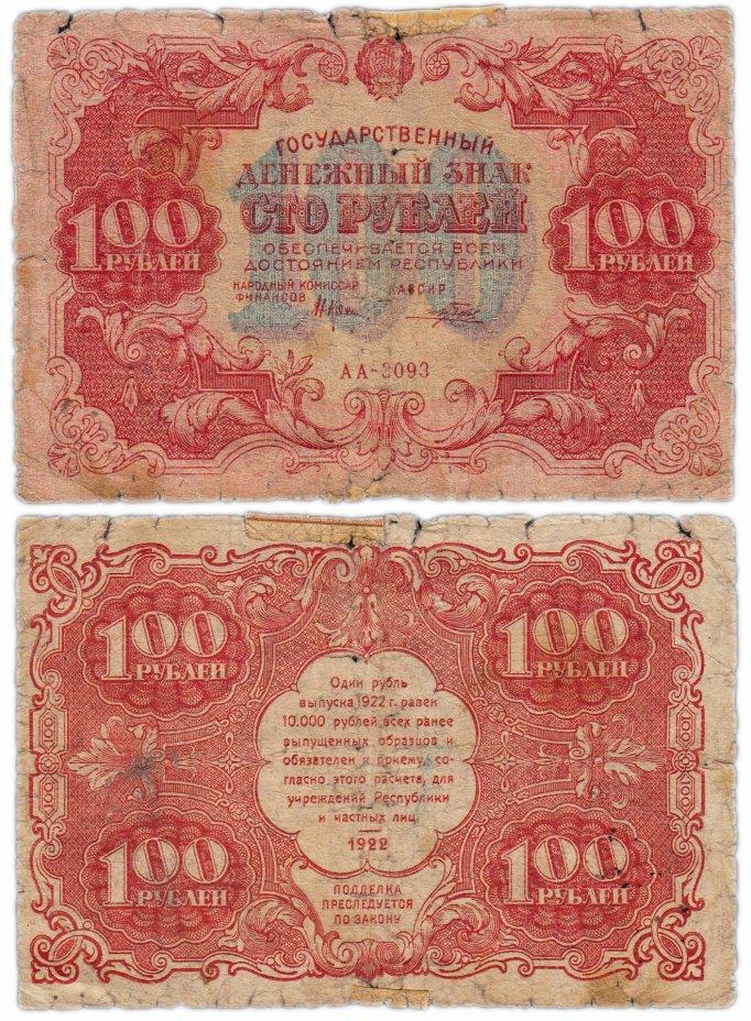 купить 100 рублей 1922 наркомфин Крестинский, кассир Порохов