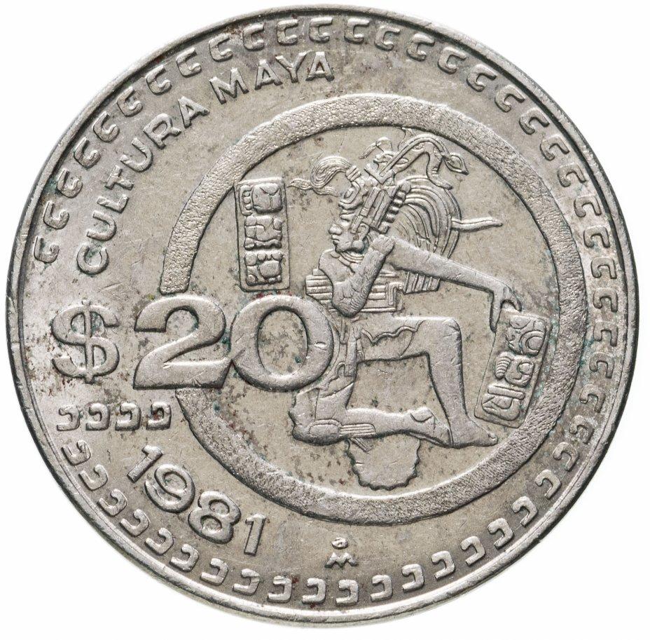 купить Мексика 20 песо (pesos) 1981 Индеец