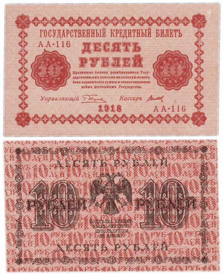 купить 10 рублей 1918 кассир Титов ПРЕСС