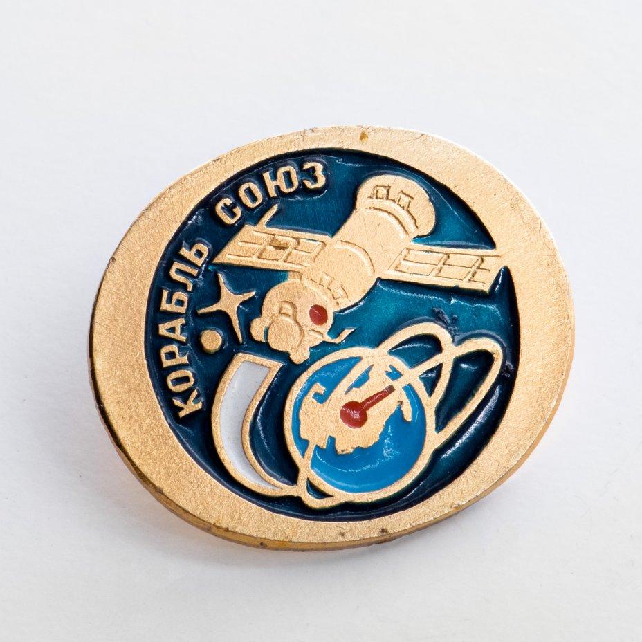 купить Значок Корабль  СОЮЗ  Космос СССР (Разновидность случайная )