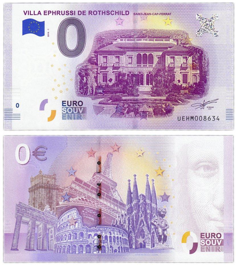 купить 0 евро (euro) «Вилла Эфрусси-де-Ротшильд» 2018 (NEW)