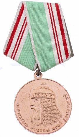 """купить Медаль юбилейная """"В память 800-летия Москвы"""", медь, булавка, Мондвор, СССР, 1947 г."""