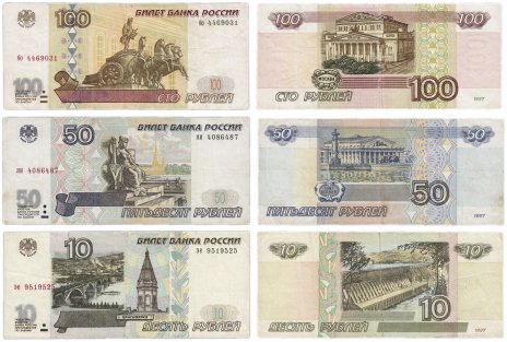 купить Набор банкнот образца 1997 года (без модификации) 10, 50, 100 рублей (3 боны)