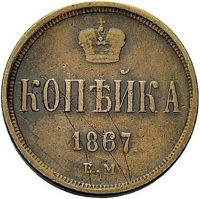 купить 1 копейка 1867 года ЕМ старый тип