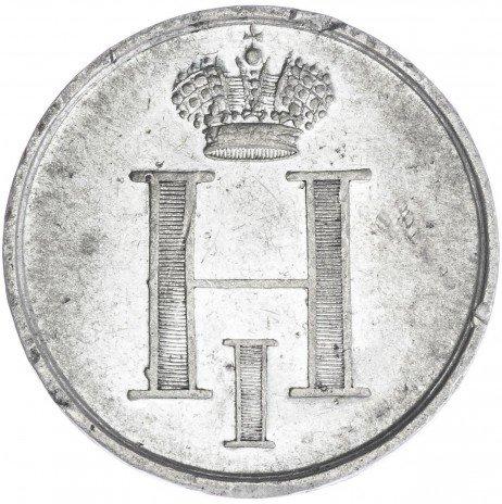 купить жетон 1826 в память коронации Императора Николая I, серебро