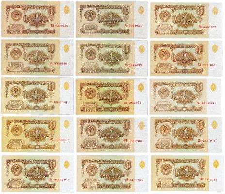 купить Полный комплект (набор) разновидностей 1 рубль 1961 года (15 разновидностей по Засько) ПРЕСС