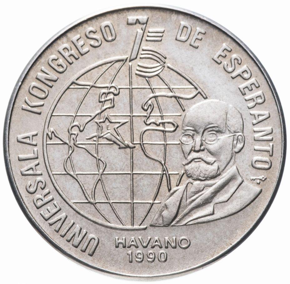 купить Куба 1 песо (peso) 1990 Конгресс по эсперанто