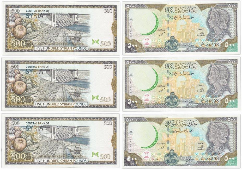 купить Сирия 500 фунтов 1998 (Pick 110) 3 банкноты с одинаковыми номерами