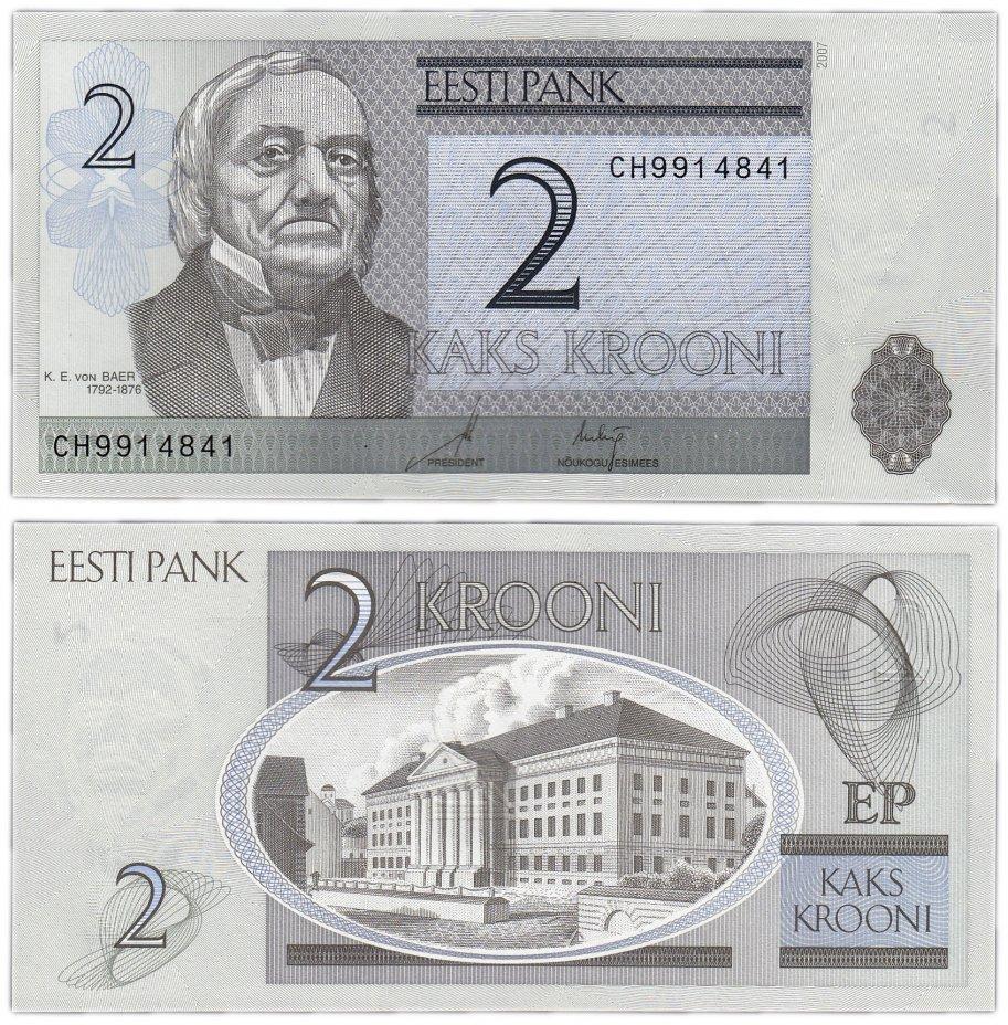 купить Эстония 2 кроны 2006-2007 (Pick 85)