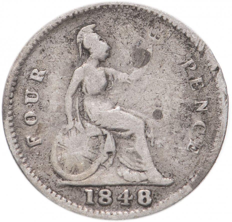 купить Великобритания 4 пенса (pence) 1848