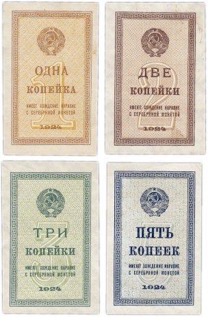 купить Полный набор Разменных бон образца 1924 года (4 боны)