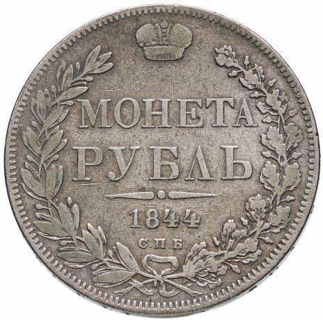 купить 1 рубль 1844 года СПБ-КБ корона меньше