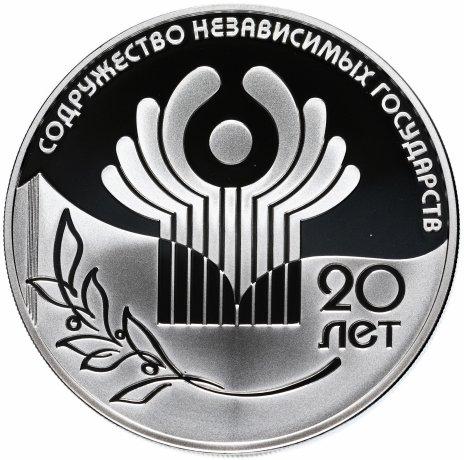 купить 3 рубля 2011 СПМД Proof 20-летие Содружества Независимых Государств СНГ