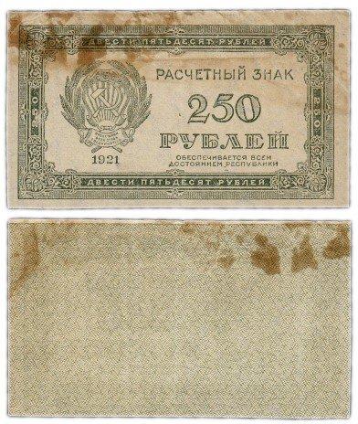 """купить 250 рублей 1921 водяной знак """"250"""" диагонально снизу-вверх перевернутая"""