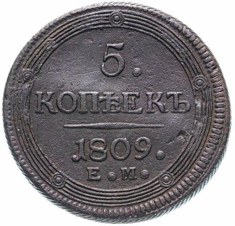 купить 5 копеек 1809 ЕМ над орлом корона малая