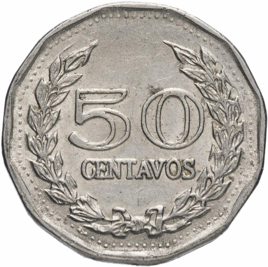 купить Колумбия 50 сентаво (centavos) 1970