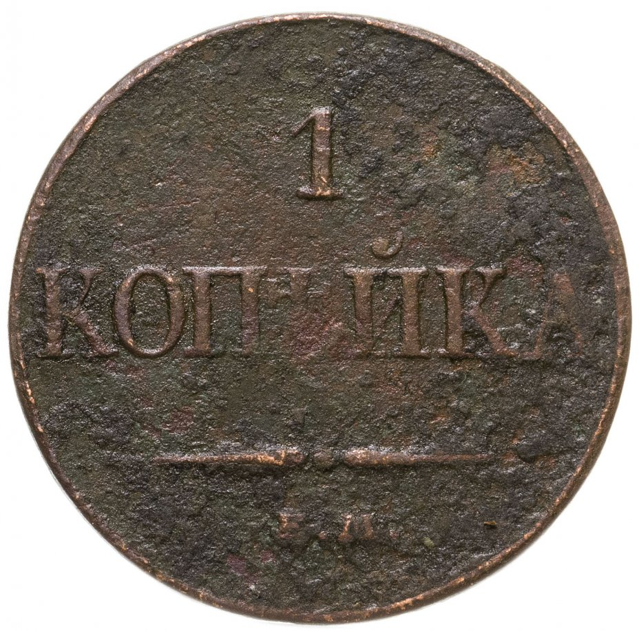 купить 1 копейка 1832 ЕМ-ФХ