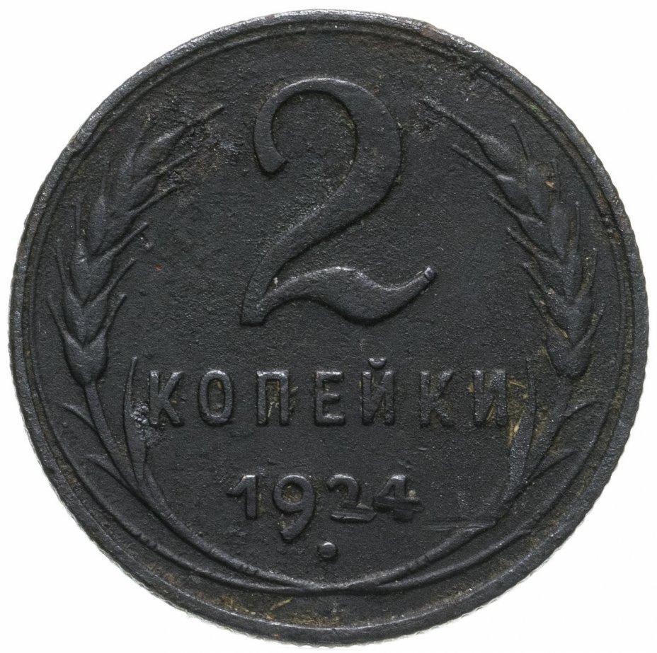 купить 2 копейки 1924