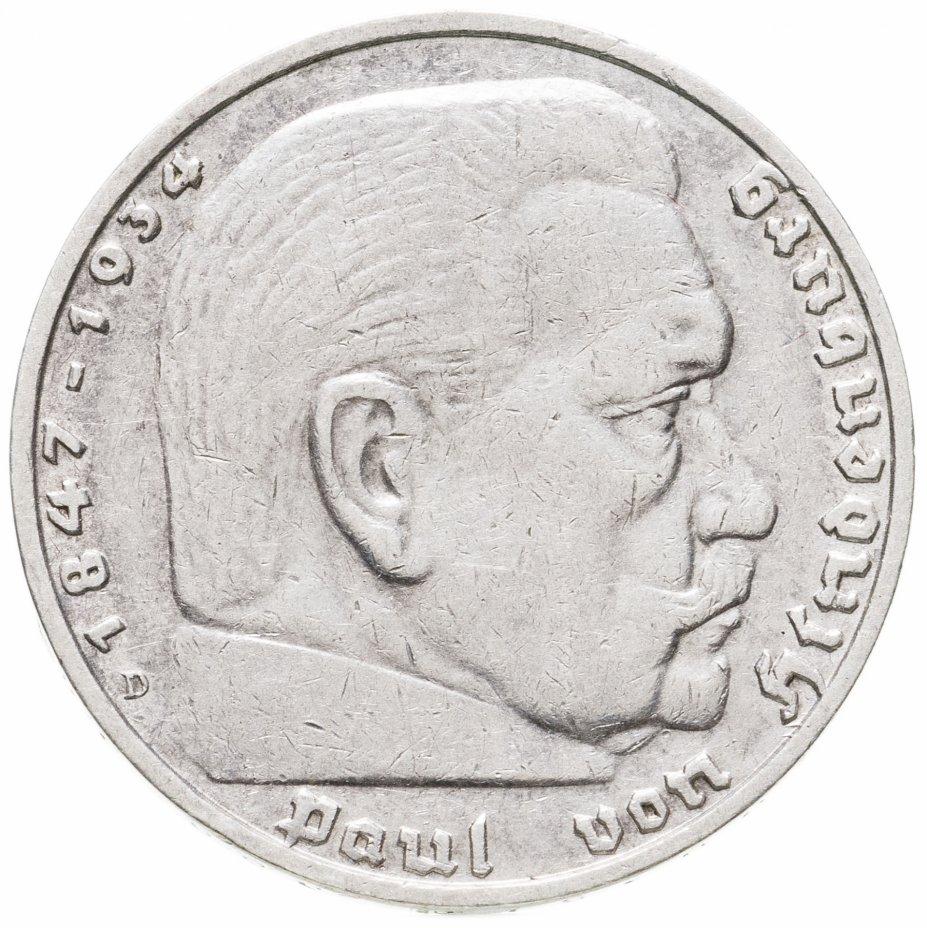 купить Германия 5 рейхсмарок (reichsmark) 1935  Гинденбург Третий рейх