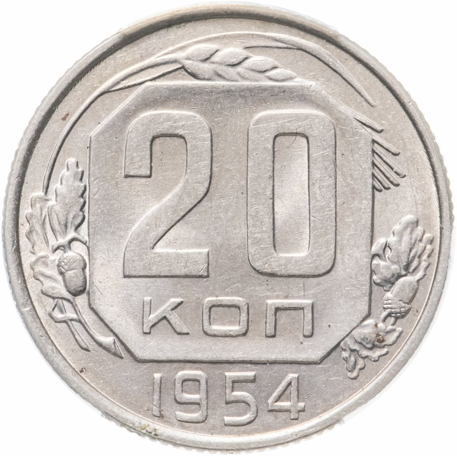 купить 20 копеек 1954 в слабе ННР