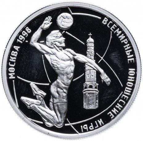 """купить 1 рубль 1998 ММД  """"Всемирные юношеские игры, волейбол"""""""