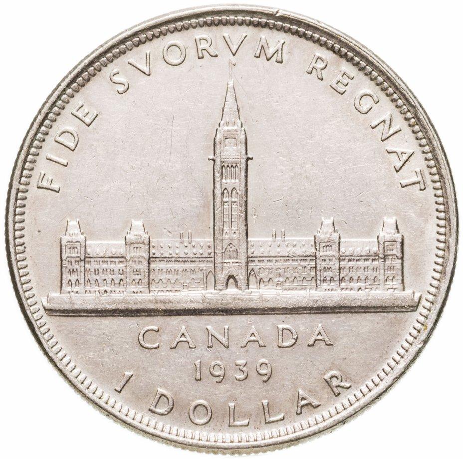 купить Канада 1 доллар (dollar) 1939  Королевский визит в Оттаву