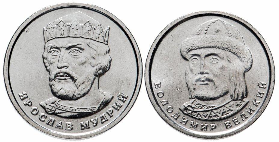 купить Украина 1 и 2 гривны 2019 (Владимир Великий и Ярослав Мудрый)