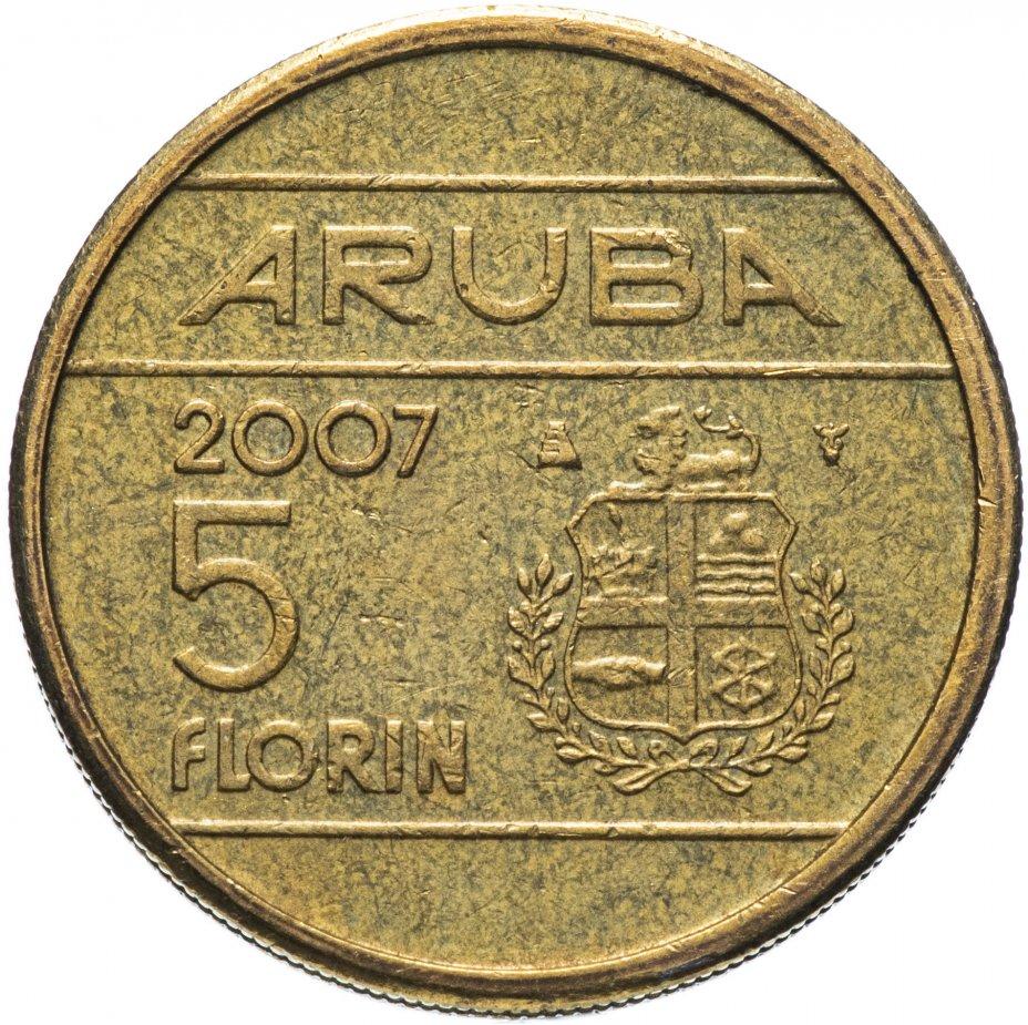 купить Аруба 5 флоринов (florin) 2007