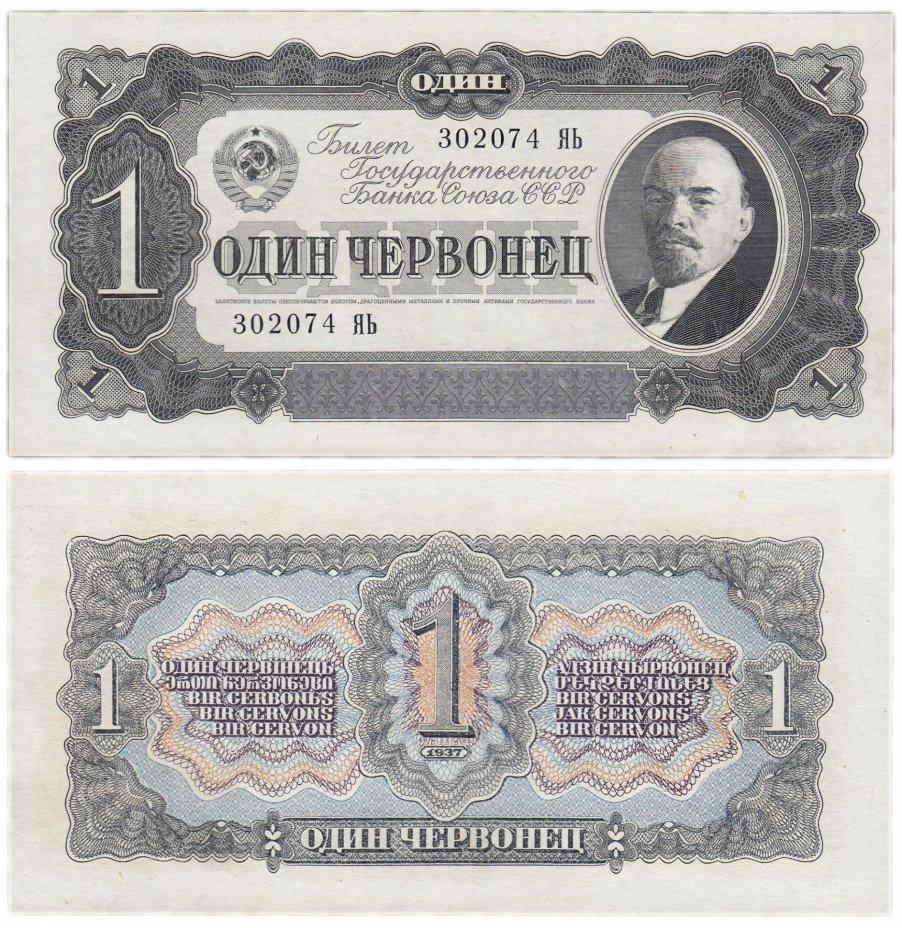 купить 1 червонец  1937 ПРЕСС