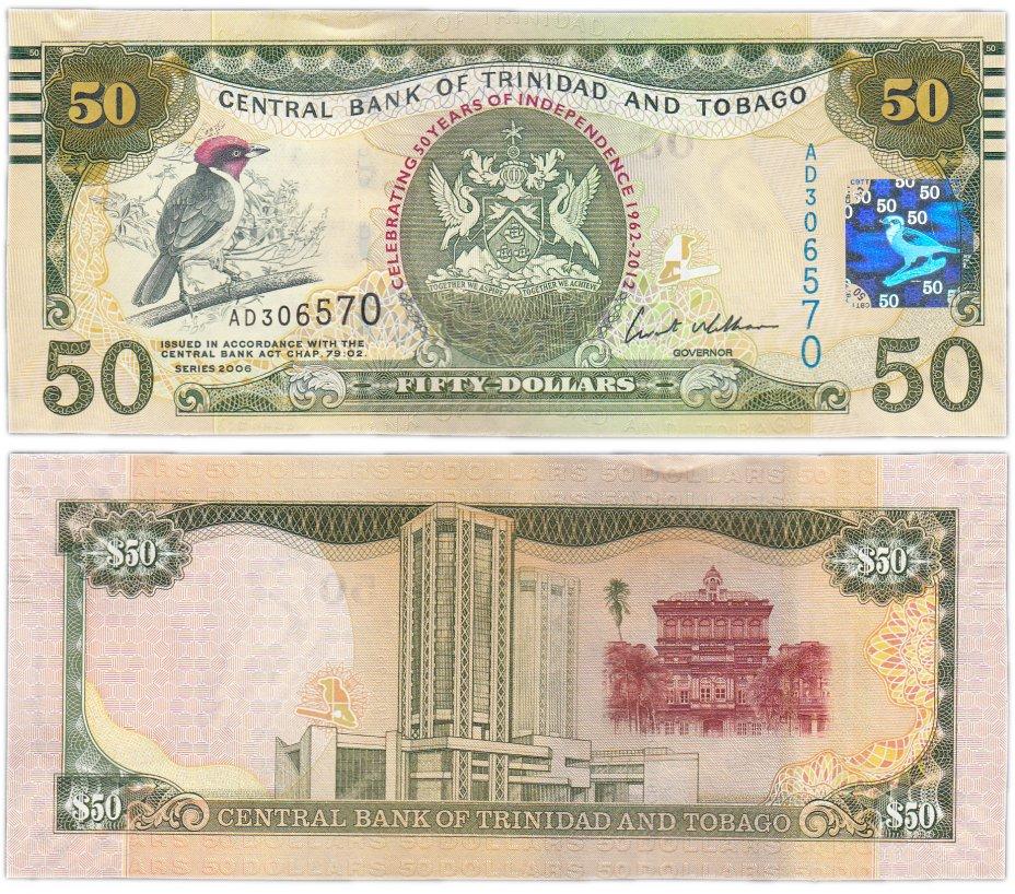 купить Тринидад 50 долларов 2006 (Pick 50b)