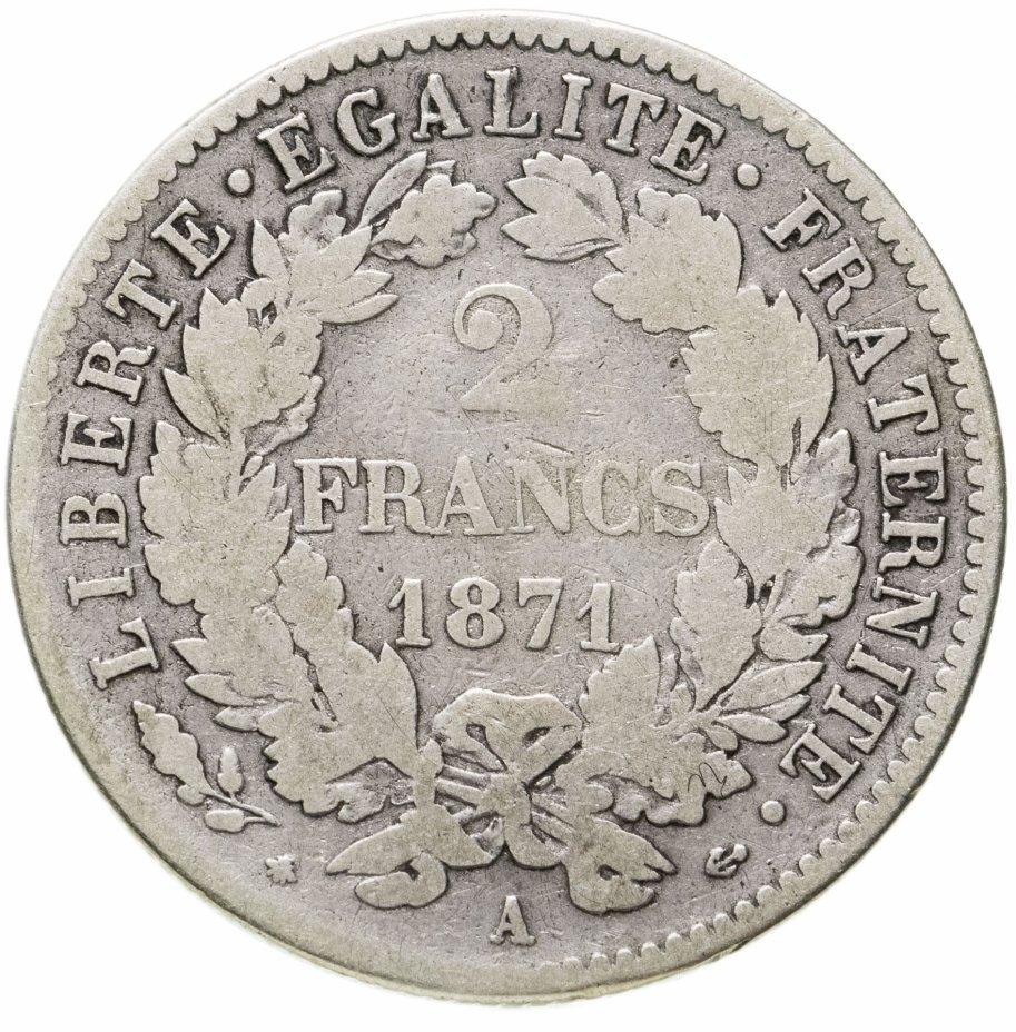 "купить Франция 2 франка (francs) 1871 LIBERTE·EGALITE·FRATERNITE Знак монетного двора: ""A"" - Париж"