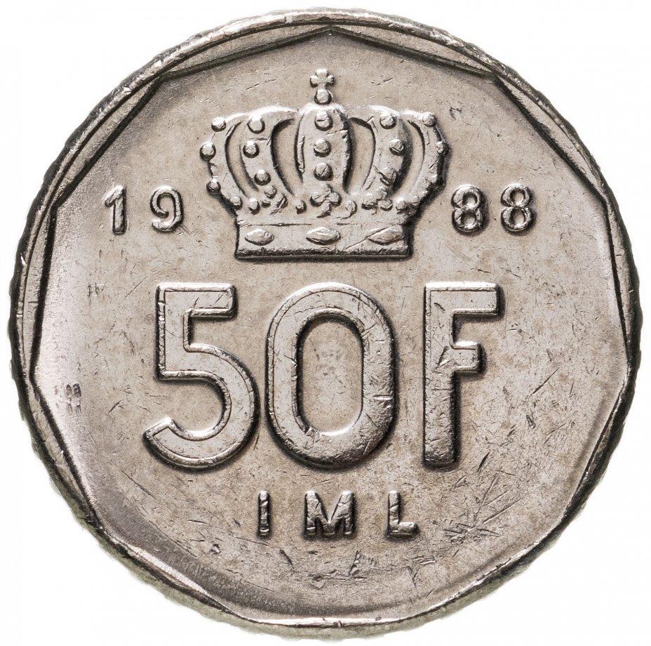 купить Люксембург 50 франков (francs) 1988
