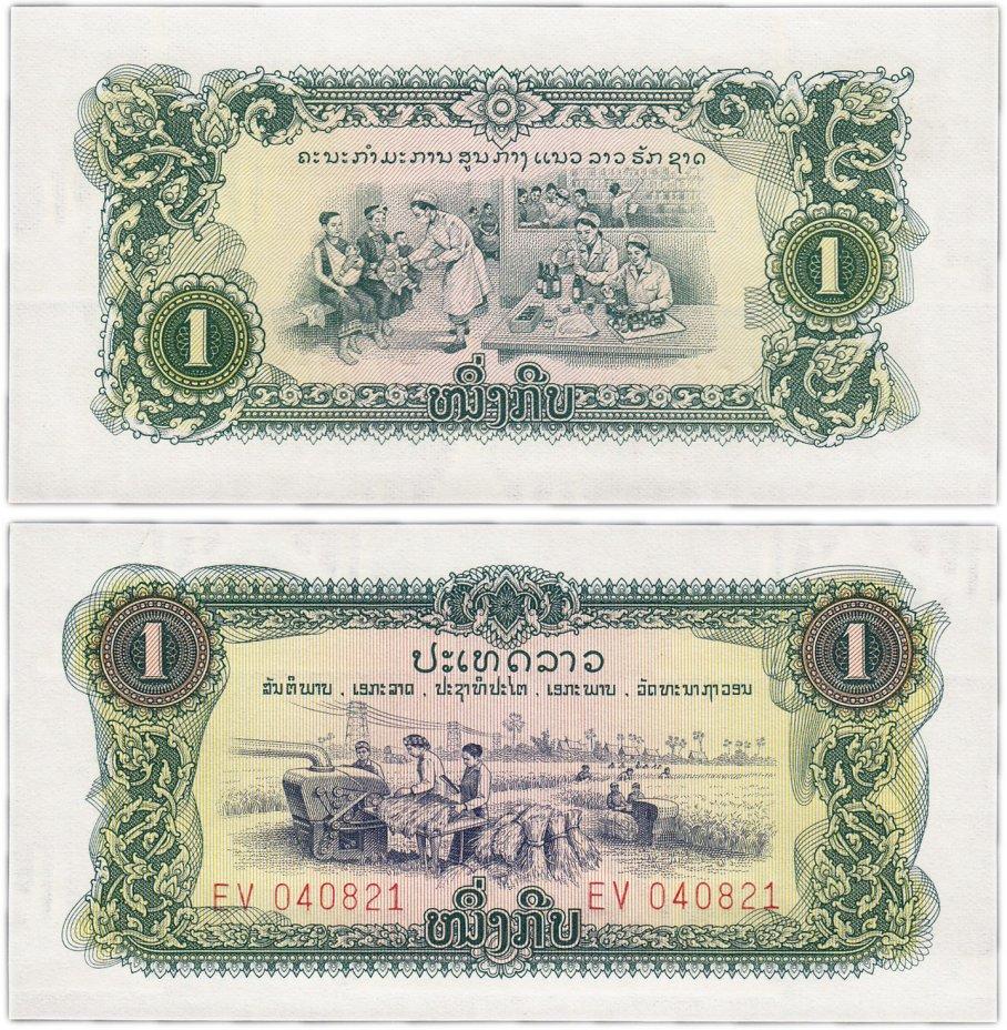 купить Лаос 1 кип 1975-79 (Pick 19a)
