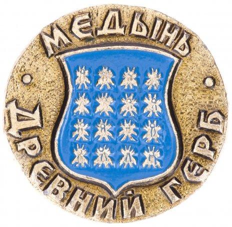 """купить Значок СССР """"Медынь"""", серия """"Древний герб"""",  герб, геральдика"""