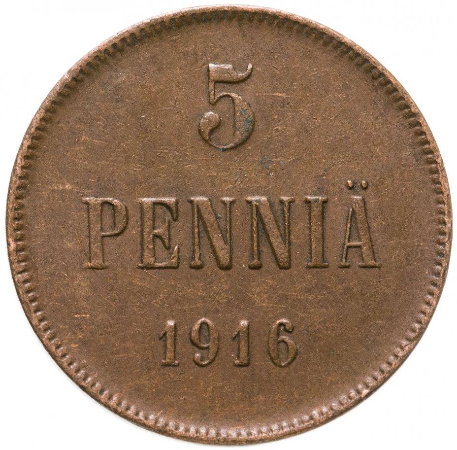 купить 5 пенни 1916, монета для Финляндии