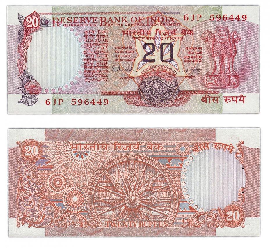 купить Индия 20 рупий 1975-78 (Pick 82)