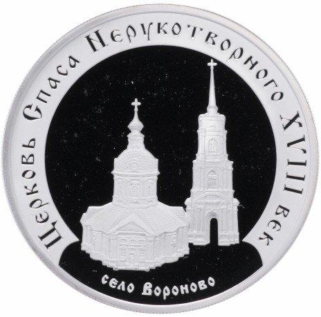 купить 3 рубля 2002 ММД Proof Церковь Спаса Нерукотворного (XVIII в.), село Вороново