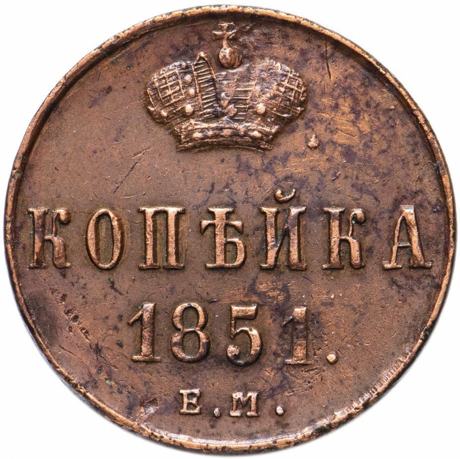 купить 1 копейка 1851 ЕМ