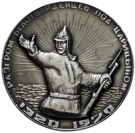 """купить Медаль """"50 лет разгрома белогвардейцев под Царицыном"""" в футляре"""