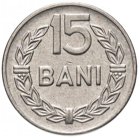 купить Румыния 15 банов (bani) 1966